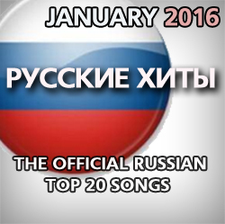 The Official Russian Airplay Top 20. Январь 2016.