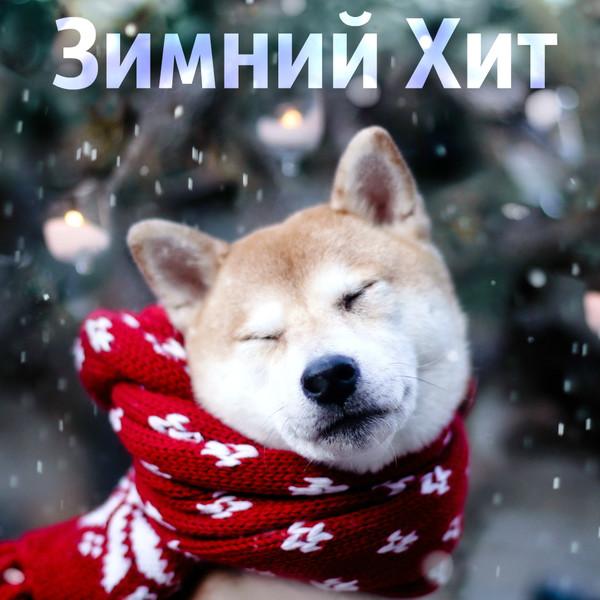 Зимний Хит