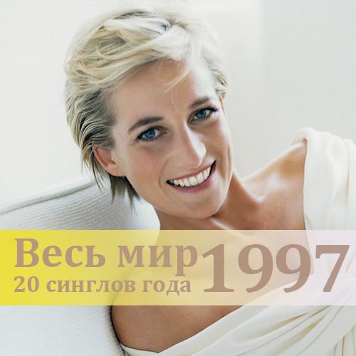 """Мировые хиты """"97"""